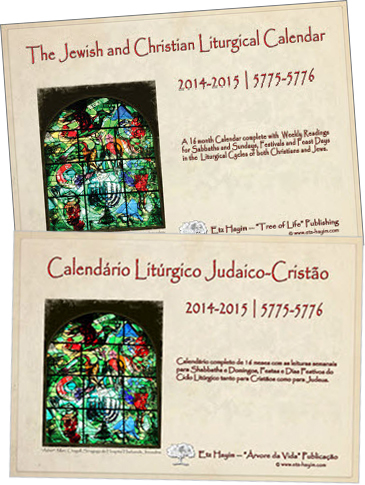 The Jewish and Christian Liturgical Calendar 2014-2015/5775-5776